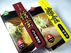 【北海道グルメマート】札幌人気ラーメン店 信玄 コク味噌味 こってり醤油味 生ラーメン味比べ4食セット