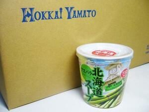【北海道グルメマート】北海道限定品 北海大和 アスパラ カップスープ ポタージュスープ 30食セット