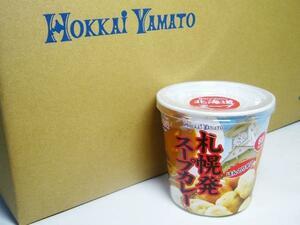 【北海道グルメマート】北海道限定品 北海大和 スープカレーカップスープ 30食セット