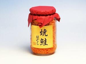 【北海道グルメマート】北海道限定品 焼鮭ほぐし 鮭フレーク 200g
