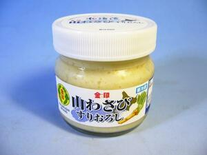 【北海道グルメマート】北海道限定品 道産原料使用 金印 山わさびすりおろし 80g
