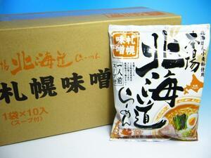 【北海道グルメマート】北海道限定品 本場北海道らーめん 札幌味噌 10食セット