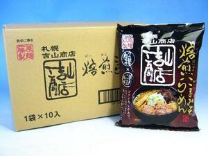 【北海道グルメマート】札幌人気ラーメン店 吉山商店 焙煎ごまみそらーめん 10食セット