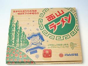 【北海道グルメマート】麺一筋 60年 札幌 西山製麺 生ラーメンギフトセット 5食 具材付