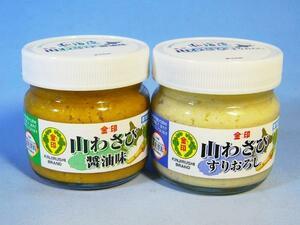 【北海道グルメマート】北海道限定品 道産原料使用 金印 山わさびすりおろし プレーン 醤油味 2個セット