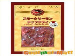 【北海道グルメマート】王子サーモン 北海道産 天然秋鮭使用 サーモンチップドライ 40g