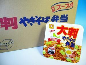 【北海道グルメマート】北海道限定品 東洋水産 マルちゃん 大判やきそば弁当 大盛 中華スープ付 12食セット