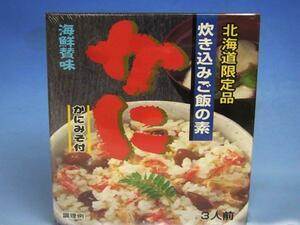 【北海道グルメマート】北海道限定品 かに炊き込みご飯の素 かに味噌付 3人前セット