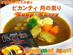 【北海道グルメマート】札幌人気スープカレー店 ピカンティ チキンスープカリー 月の薫り 一人前