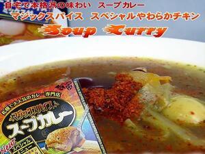 【北海道グルメマート】札幌人気スープカレー店 マジックスパイス スープカレー やわらかチキン