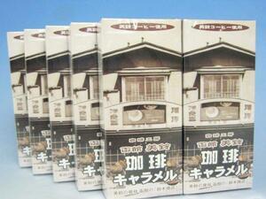 【北海道グルメマート】北海道限定品 函館美鈴珈琲キャラメル 18粒入 10箱セット