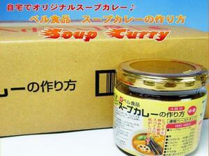 【北海道グルメマート】北海道限定品 ベル食品 スープカレーの作り方 中辛 180g 12個セット