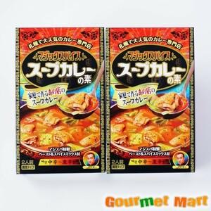 【北海道グルメマート】☆ゆうパケット限定/送料込☆北海道限定 札幌スープカレー マジックスパイス スープカレーの素 2箱セット