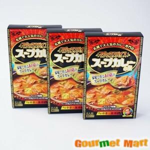 【北海道グルメマート】☆ゆうパケット限定/送料込☆北海道限定 札幌スープカレー マジックスパイス スープカレーの素 3箱セット