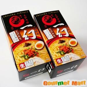 【北海道グルメマート】札幌人気ラーメン店 えびそば 一幻 えびみそ 生ラーメン 2人前×2箱 計4食セット