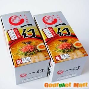 【北海道グルメマート】札幌人気ラーメン店 えびそば一幻 えびしょうゆ 生ラーメン 2人前×2箱 計4食セット