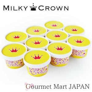 【グルメマートJAPAN】ミルキークラウン カップアイス(バニラ) 90ml×10個 セット 北海道産牛乳使用