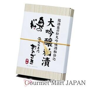 【グルメマートJAPAN】送料無料 海産物専門おのざき 大吟醸奥の松 粕漬セット 4切入
