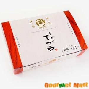 【北海道グルメマート】札幌人気ラーメン店 ラーメンてつや 豚骨みそ 生ラーメン 2人前