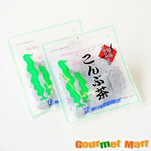 【北海道グルメマート】☆ゆうパケット限定/送料込☆北海道限定 こんぶ茶 2袋セット