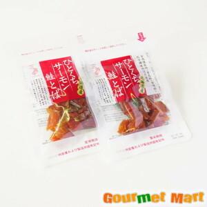 【北海道グルメマート】☆ゆうパケット限定/送料込☆北海道限定 ひとくちサーモン 鮭とば 2袋セット