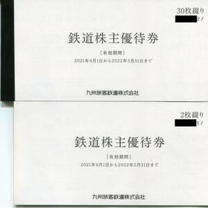 JR九州株主優待券12枚セット その3  クリックポスト送料無料