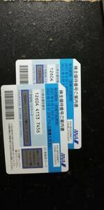 ● 送料無料 ★ANA 全日空 株主優待券2枚セット ★ 有効期限 ~2022年5月31日
