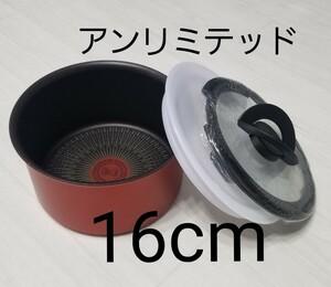 ☆少々難あり☆T-fal ティファールアンリミテッド ソースパン16cm