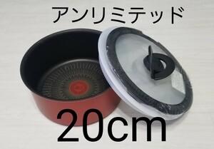 ☆新商品☆T-fal ティファールアンリミテッド ソースパン20cm