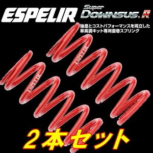 ESPELIR直巻スプリング 内径60φ 長さ178mm レート10K 2本Set