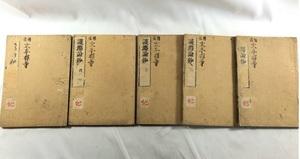 稀覯本 護法論鈔5巻揃 検索 宋丞相 張商英 和本 唐本 仏教 中国古書 中国 中国美術