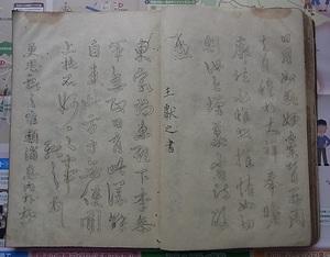 写本 肉筆 五体略伝1冊 王羲之 チョ遂良 等 検索 書道 拓本 王義之 和本 唐本 中国古書 中国美術