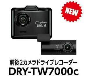 【新品】ドライブレコーダー 前後2カメラ ユピテル 超広角 あおり運転対策 DRY-TW7000c ( WEB限定 / シガープラグ / 取説DL版 )