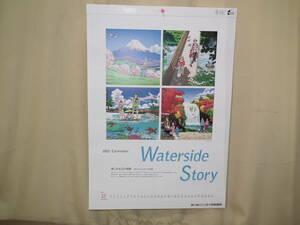 わたせせいぞう 2022年 イラスト 壁掛けカレンダー Waterside Story 美しき水辺の情景 表紙含む5枚組 縦60×横42㎝ 郵便発送