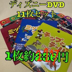 ディズニーDVD11枚セット
