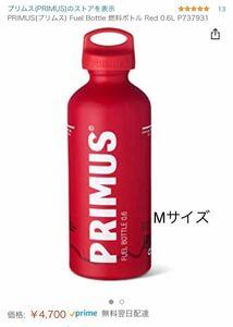 プリムス マルチフューエルボトル Mサイズ(0.6リットル) 新品未使用 ホワイトガソリン シングルバーナー