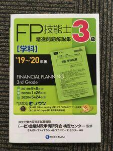 【B】M2 '19~'20年版 3級FP技能士(学科)精選問題解説集