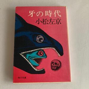 ◇ 牙の時代 小松左京 角川文庫 昭和51年 3版発行 ♪GM01