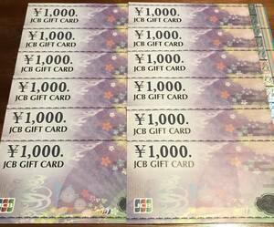 JCBギフトカード 12000円分