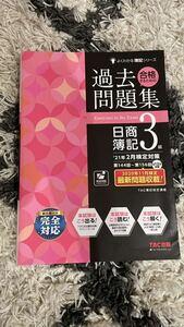 ☆☆送料無料!美品!日商簿記3級問題集21年2月検定対策☆☆