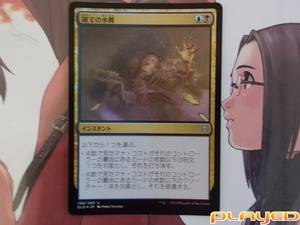MTG 湖での水難/Drown in the Loch 日 ELD FOIL 普通郵便 送料無料