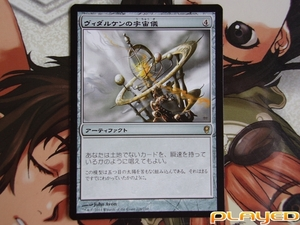 MTG ヴィダルケンの宇宙儀/Vedalken Orrery 日 CNS  普通郵便 送料無料