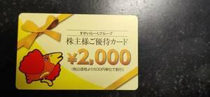 すかいらーく株主優待食事券2000円分