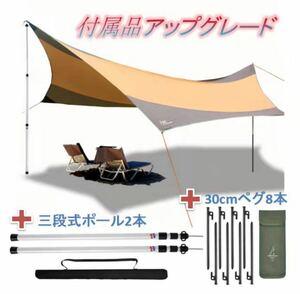 天幕 シェード キャンプ 収納ケース 防水 日除けサンシェル アウトドア タープ 日除けタープ テントタープ