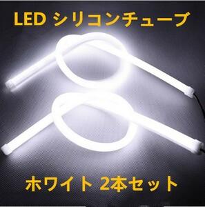 送料無料 DD66 12V LED シリコンチューブ 60cm×2 LEDテープ ライト ポジション 白/ホワイト 2本セット