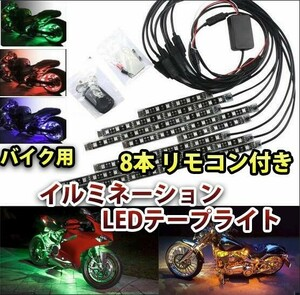 DD99 バイク用 LED テープライト RGB フルカラー 8本 イルミネーション 防水 17モード リモコン操作 4段階調光 フラッシュ機能付