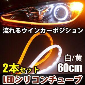 送料無料 DD64 シリコンチューブ 60cm シーケンシャルウインカー 流れるウインカー LEDテープ ライト 白/黄 ホワイト/アンバー 2本セット
