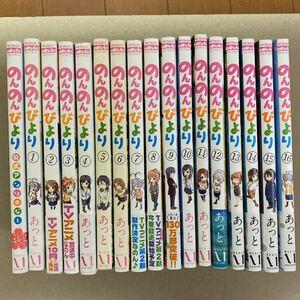 のんのんびより 全16巻+アンソロジー1冊
