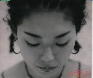 CD 玲葉奈, LEYONA, 仲井戸麗市; 柳満夫 オレンジ /00110