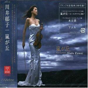 2discs CD 川井郁子 嵐が丘(初回限定盤)(DVD付) VIZC6 /00220